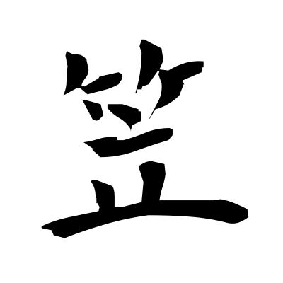 笠 (bamboo hat) kanji