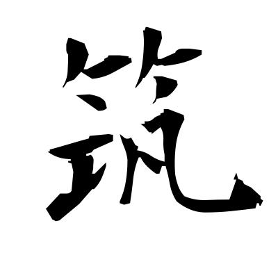 筑 (an ancient musical instrument) kanji