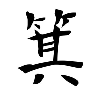 箕 (winnowing) kanji