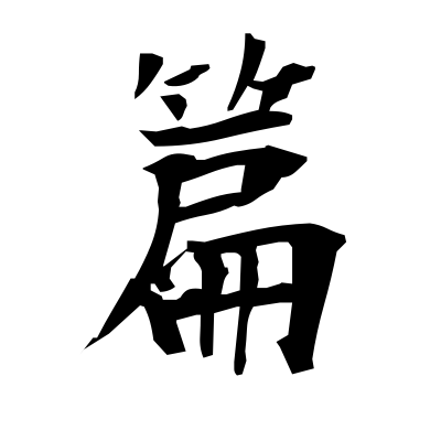 篇 (volume) kanji