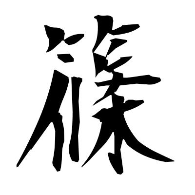 篠 (bamboo grass) kanji