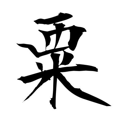 粟 (millet) kanji