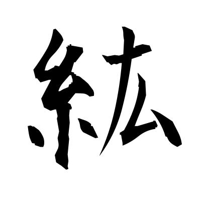 紘 (large) kanji