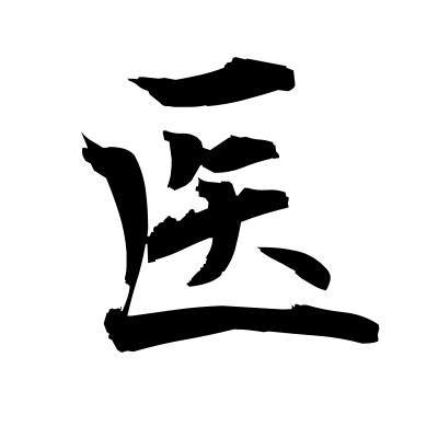 医 (doctor) kanji