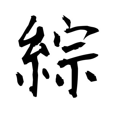 綜 (rule) kanji