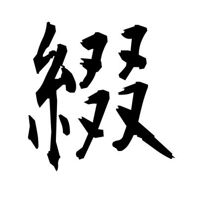 綴 (compose) kanji