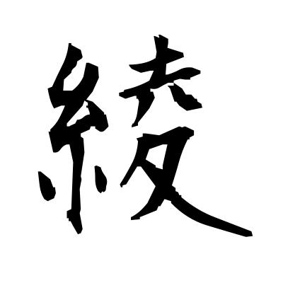 綾 (design) kanji