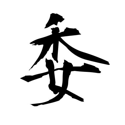 委 (committee) kanji