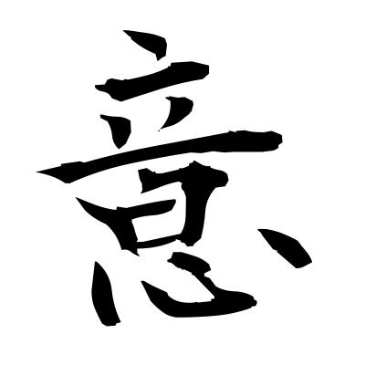 意 (idea) kanji