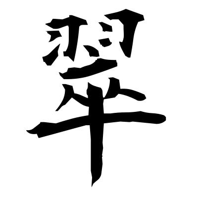 翠 (green) kanji