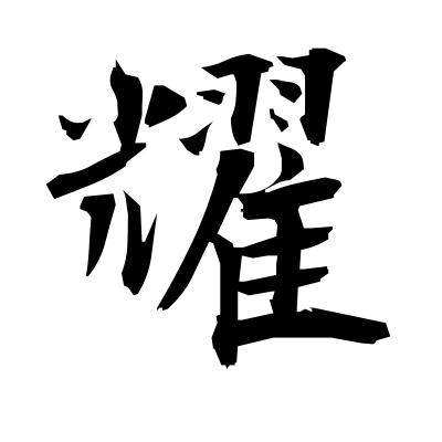 耀 (shine) kanji