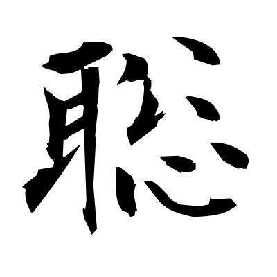 聡 (wise) kanji