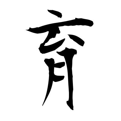 育 (bring up) kanji