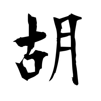 胡 (barbarian) kanji