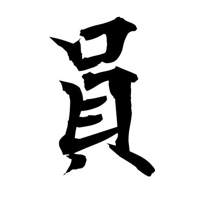 員 (employee) kanji