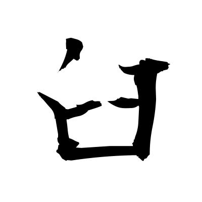 臼 (mortar) kanji