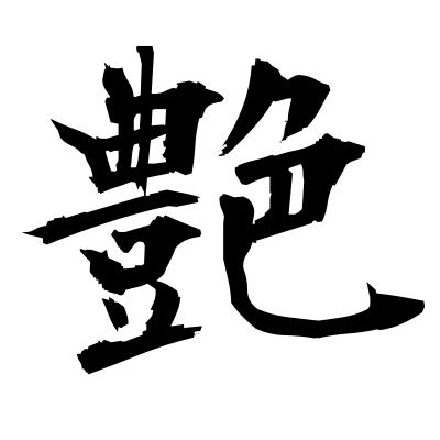 艶 (glossy) kanji