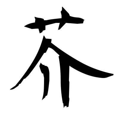 芥 (mustard) kanji