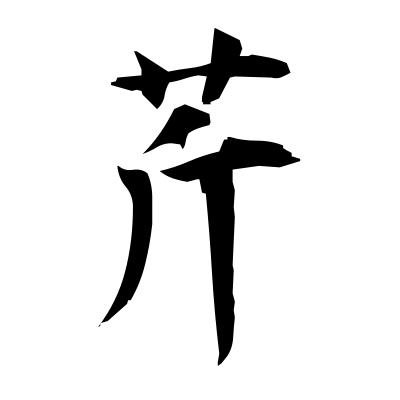 芹 (parsley) kanji
