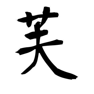 芙 (lotus) kanji