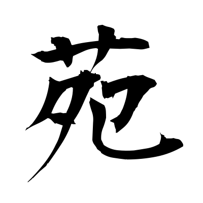 苑 (garden) kanji