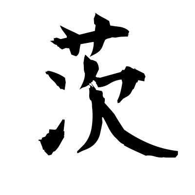 茨 (briar) kanji