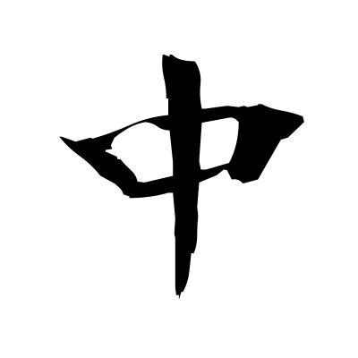 中 (in) kanji