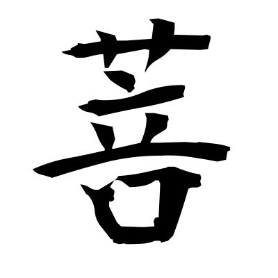 菩 (kind of grass) kanji