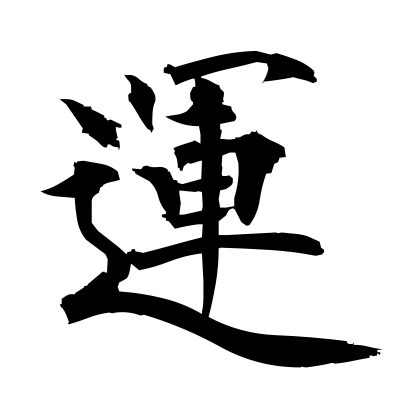 運 (carry) kanji