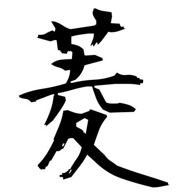 菱 (diamond (shape)) kanji