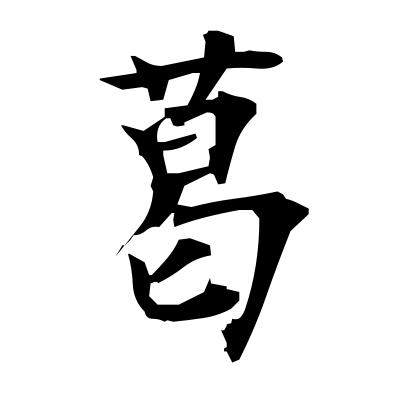 葛 (arrowroot) kanji