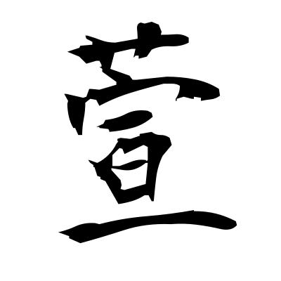 萱 (miscanthus reed) kanji