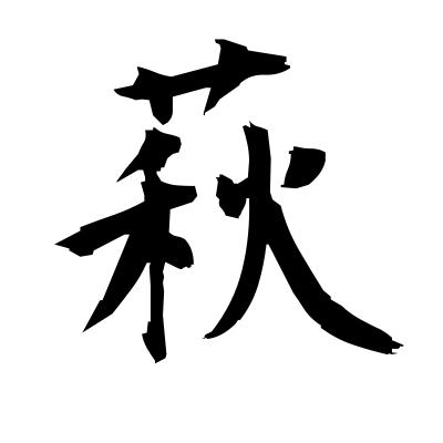 萩 (bush clover) kanji