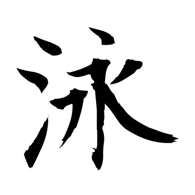 泳 (swim) kanji