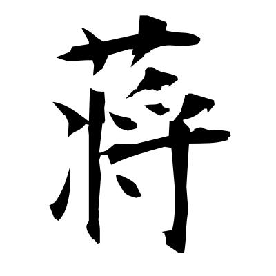 蒋 (reed) kanji