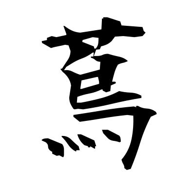蔦 (vine) kanji