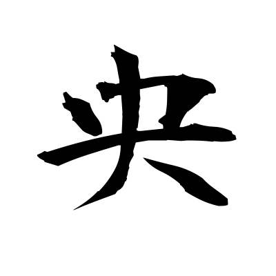 央 (center) kanji