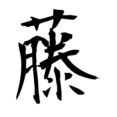藤 (wisteria) kanji