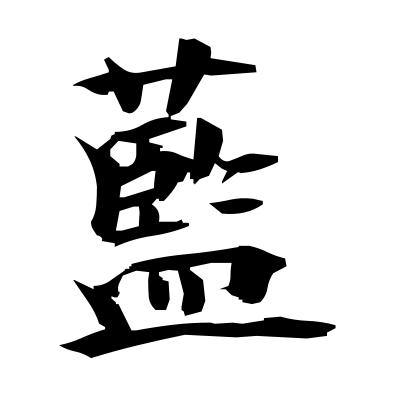 藍 (indigo) kanji