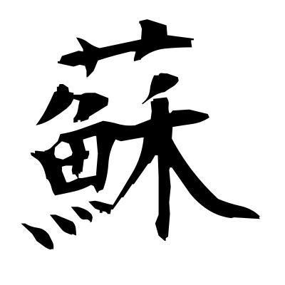 蘇 (be resuscitated) kanji