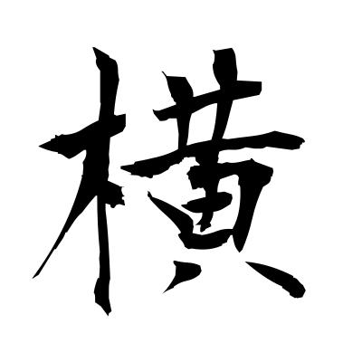 横 (sideways) kanji