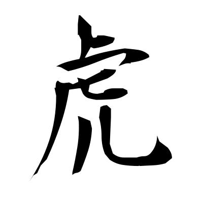 虎 (tiger) kanji