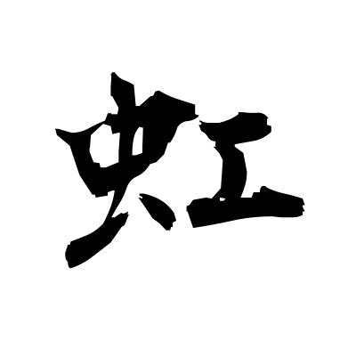 虹 (rainbow) kanji