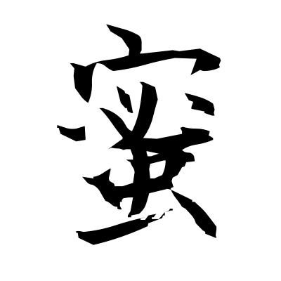 蜜 (honey) kanji
