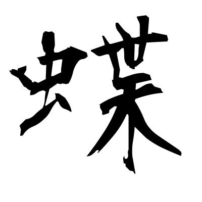 蝶 (butterfly) kanji