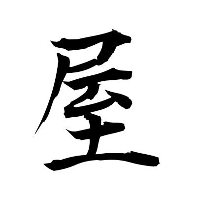 屋 (roof) kanji