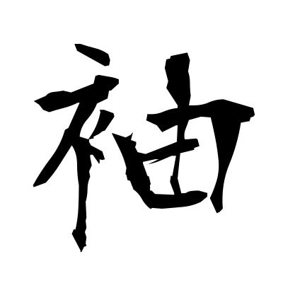 袖 (sleeve) kanji