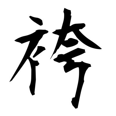 袴 (men
