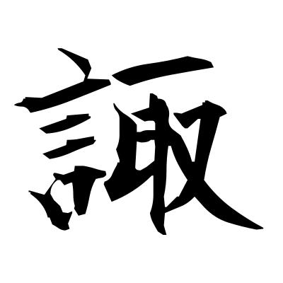 諏 (consult) kanji