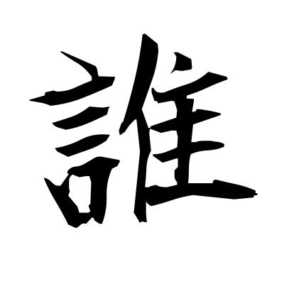 誰 (who) kanji